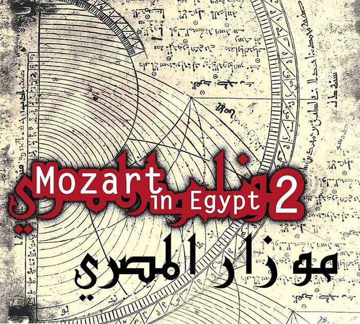 029a3aad7 Mozart L'egyptien Vol.2 - Classical - NIKA records